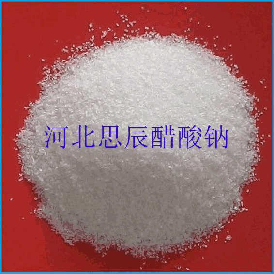 辽宁醋酸钠价格