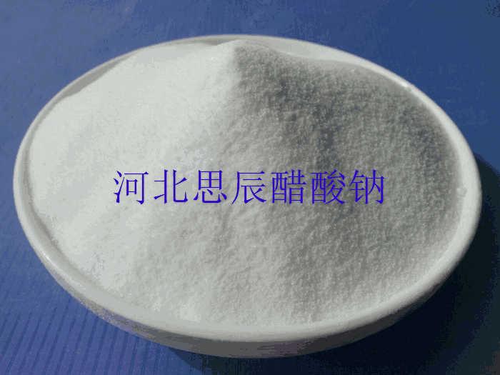 58-60%工业醋酸钠厂家
